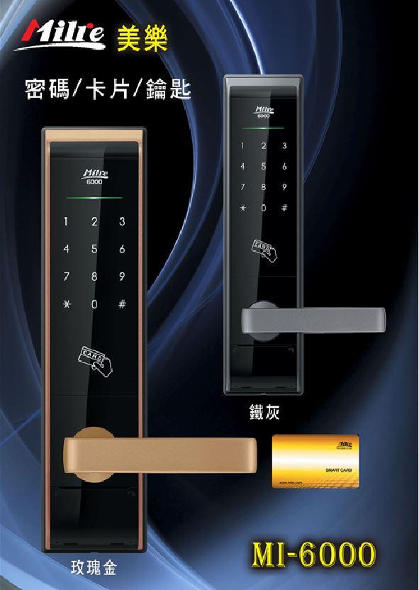 Milre MI-6000卡片+密碼+鑰匙 全省安裝服務 0800-279-007