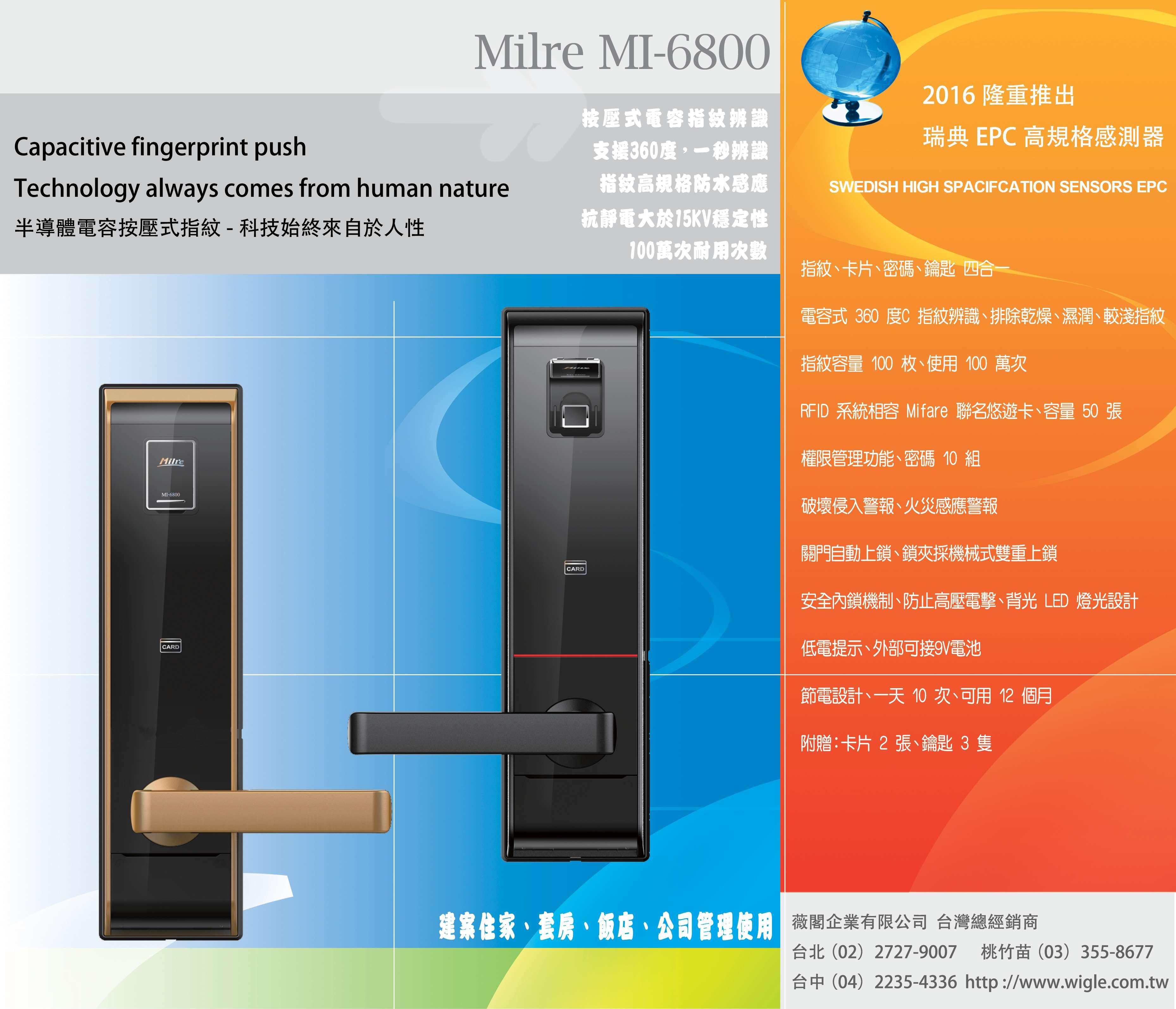 Milre MI-6800指紋+卡片+密碼+鑰匙 全省安裝服務  0800-279-007